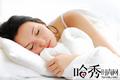 轻松省力的睡觉减肥法 科学睡眠睡着也能瘦