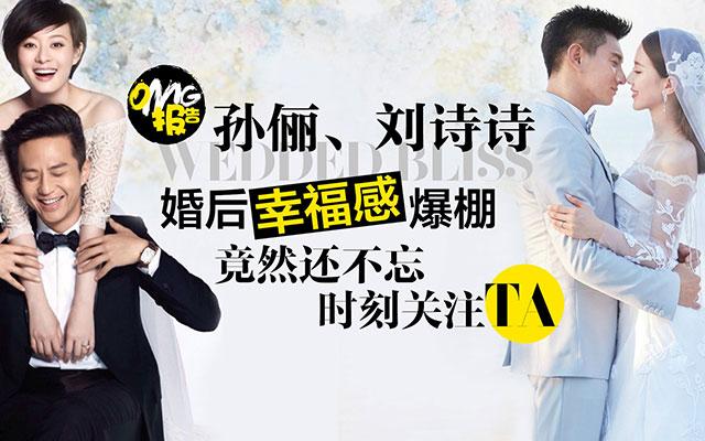 OMG报告:孙俪刘诗诗婚后幸福感爆棚 竟然还不忘时刻关注TA
