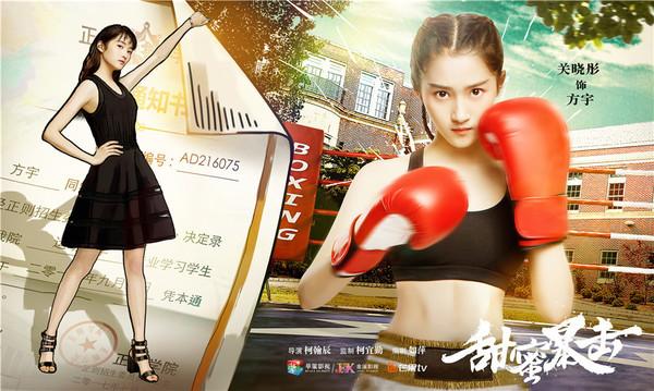 2017年6月20日,电视剧《甜蜜暴击》海报。关晓彤