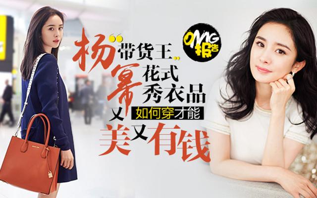 OMG报告:带货王杨幂花式秀衣品 如何穿才能又美又有钱