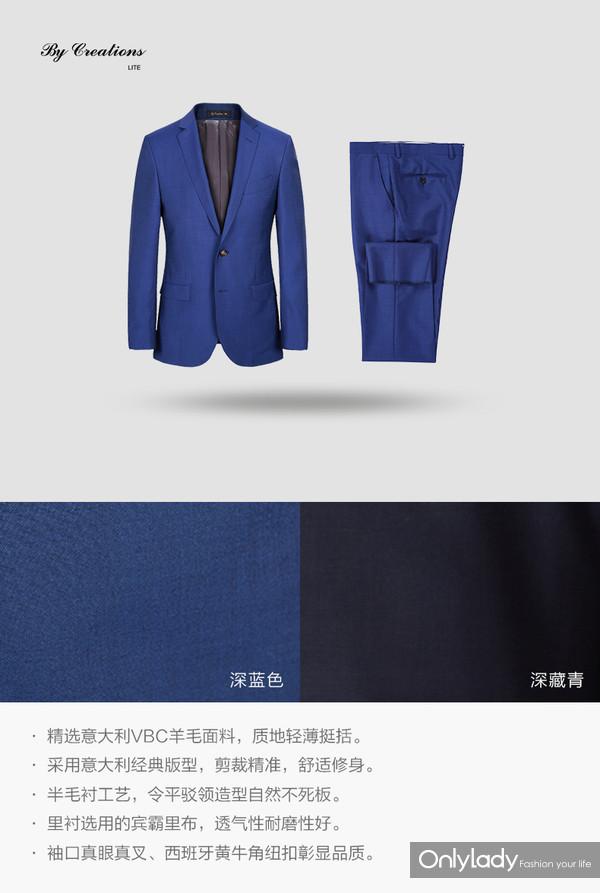 VBC羊毛蓝色修身商务正装西服套装 时尚婚礼西装