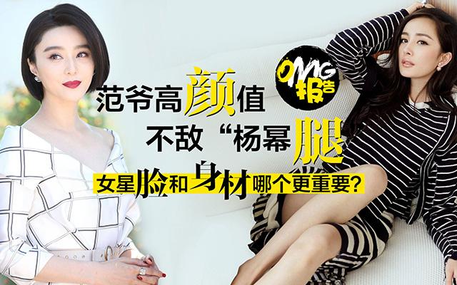 OMG报告:范爷颜值or杨幂的腿 女星脸和身材哪个更重要?