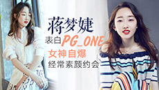 ����漱��PG_ONE Ů�����ؾ�������Լ��