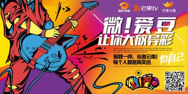 中国版《一周的偶像》来了,下周《微爱豆》海选开始