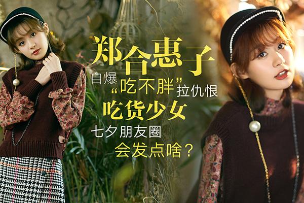 """郑合惠子自曝""""吃不胖""""拉仇恨 吃货少女七夕朋友圈会发点啥?"""