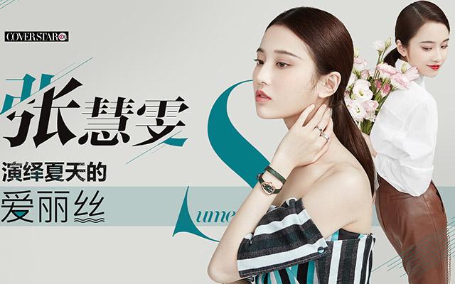 CoverStar:张慧雯演绎夏天的爱丽丝