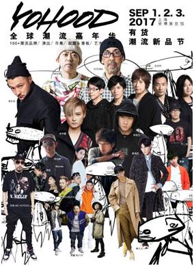 YOHOOD2017全明星阵容释出,潮流娱乐圈的半壁江山齐聚上海