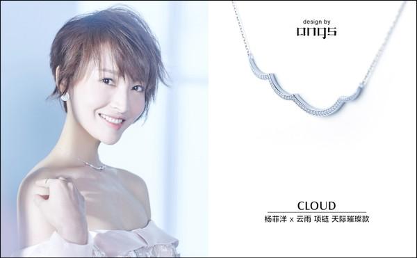 angs 云雨项链 天际璀璨款,她就是不小心飘落人间的那片白云吗