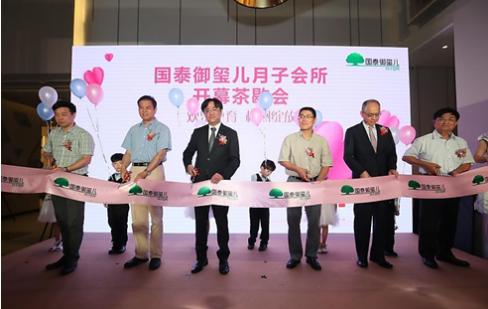 杭州正宗台式月子会所『国泰御玺儿』盛大开幕!