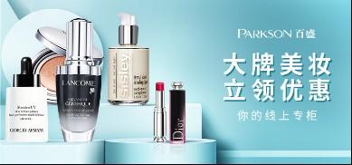 百盛秋季美妆节让你美出新意 尽享一线美妆福利 玩转美妆社交平台