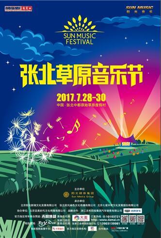 SUN MUSIC阳光音乐 2017张北草原音乐节热力开唱
