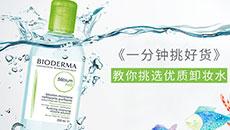 一分钟挑好货:教你挑选优质卸妆水
