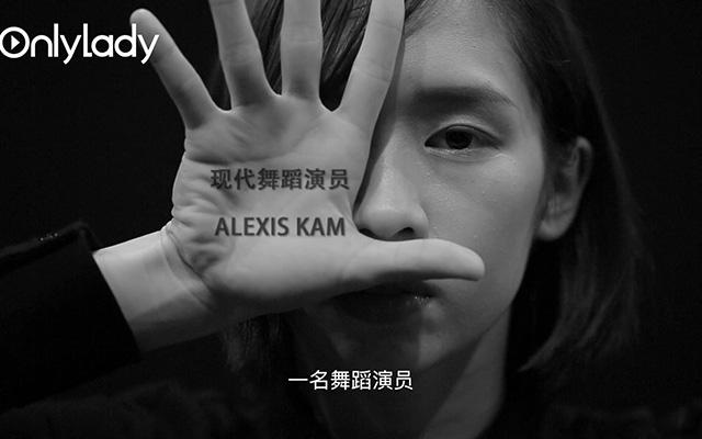 她世界:与现代舞相遇 现代舞蹈演员Alexis Kam