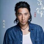 """他是好演员、好先生还是公益大使,快来跟赵又廷""""探索·爱""""!"""