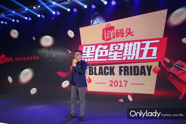 洋码头创始人兼CEO曾碧波为到场嘉宾详尽介绍2017黑色星期五活动详情