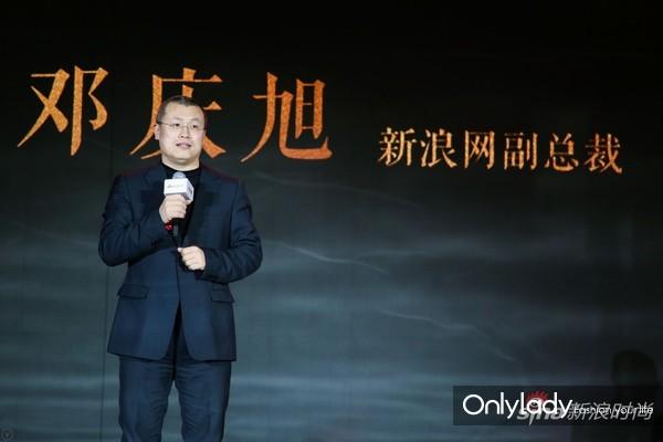 27 新浪网副总裁邓庆旭先生首先致开场词