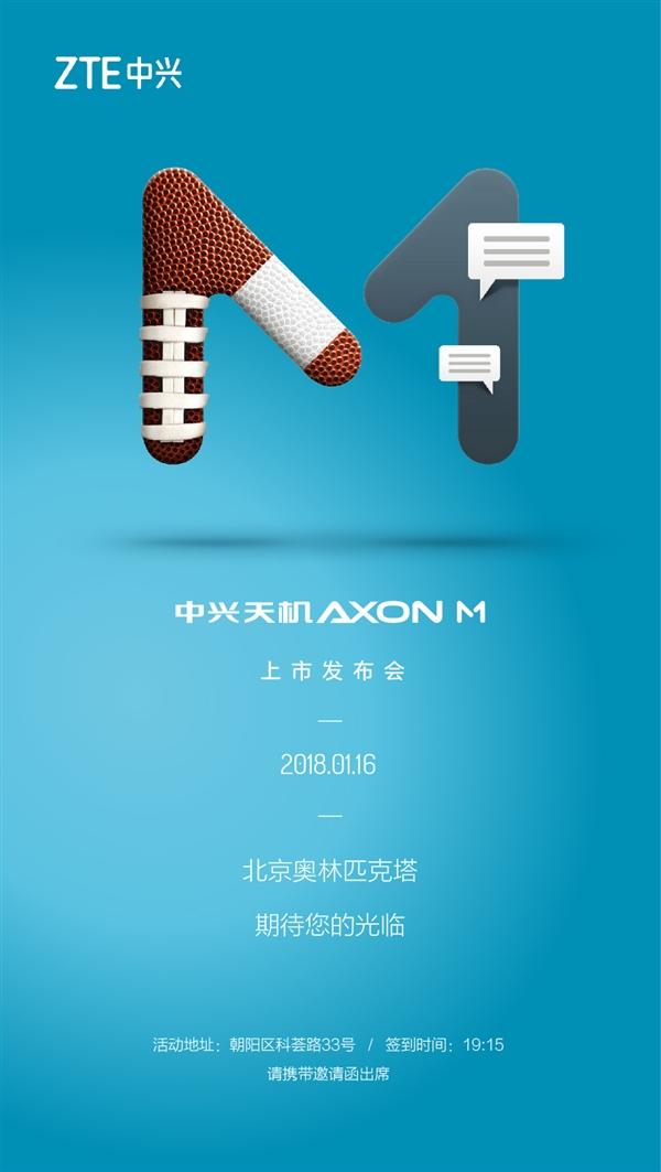 中兴折叠旗舰AXON M国行版宣布:1月16日亮相
