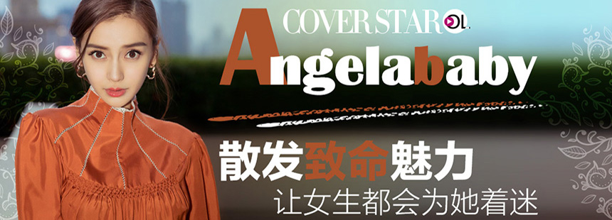 CoverStar Angelababy:散发致命魅力让女生都会为她着迷