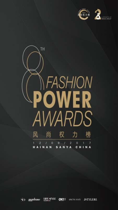 让世界重回东方——2017风尚权力榜颁奖盛典圆满落幕!