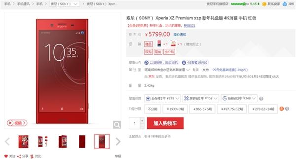 4K屏/骁龙835 索尼XZ Premium新年礼盒版售价5799元