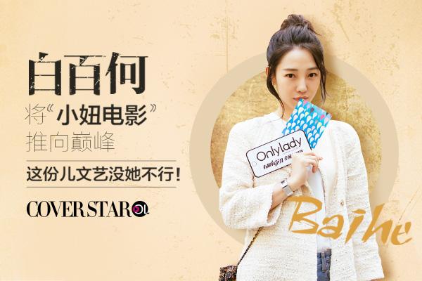 """CoverStar 白百何:将""""小妞电影""""推向巅峰,这份儿文艺没她不行!"""