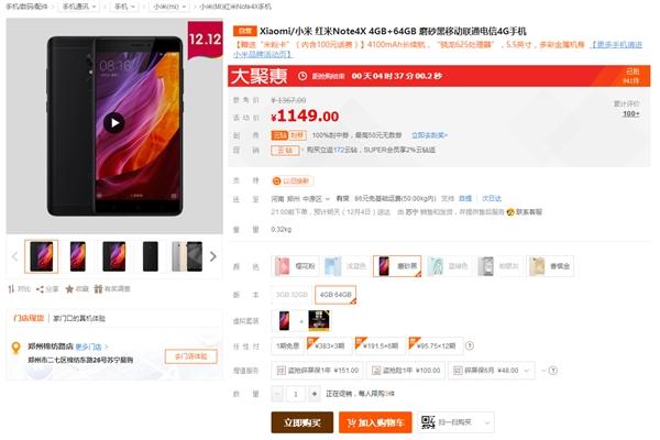 红米Note 4X 4+64GB版售价1149元:超给力
