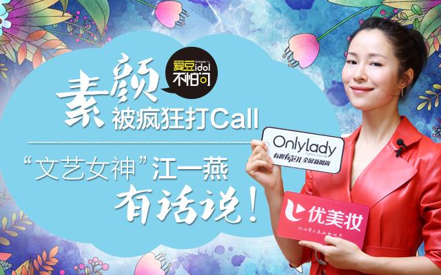 """爱豆不怕问:素颜被疯狂打call,""""文艺女神""""江一燕有话说!"""