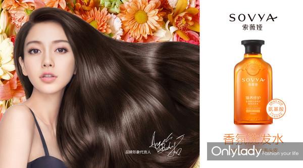 花悦丨索薇娅氨基酸香氛洗发水全球首发