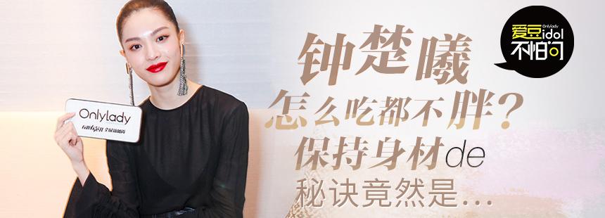 爱豆不怕问:钟楚曦对《芳华》的造型不做点评,吃不胖令人羡慕!