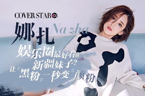 "Coverstar娜扎:娱乐圈最好看的新疆妹子?让""黑粉""一秒变""颜粉""!"