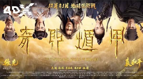《奇门遁甲》贺岁上映,4DX尽显玄幻大戏