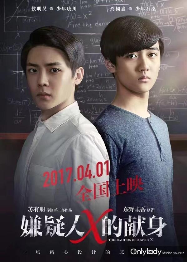 电影《嫌疑人X的献身》海报。