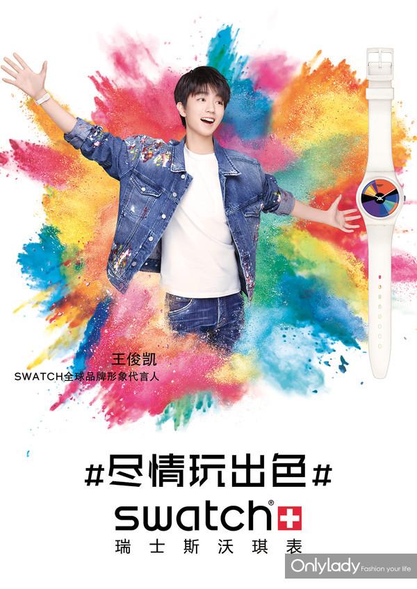 斯沃琪宣布王俊凯成为全球品牌形象代言人KV (2)