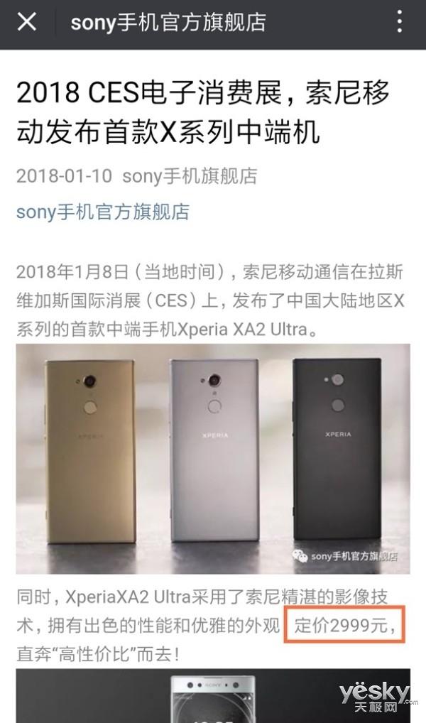 索尼官方自曝Xperia XA2 Ultra国行版售价 2999元