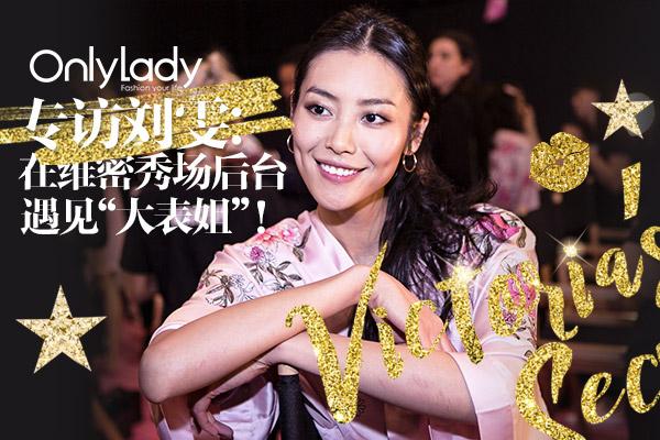"""刘雯 在维密秀场后台遇见""""大表姐"""""""