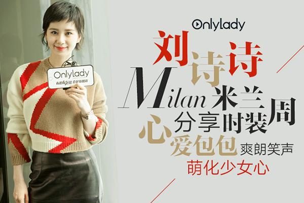 刘诗诗米兰时装周分享心爱包包 爽朗笑声萌化少女心!
