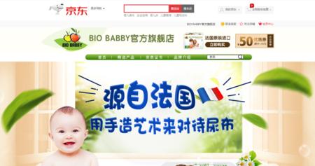 双十一品牌齐聚,BIO BABBY强势登陆