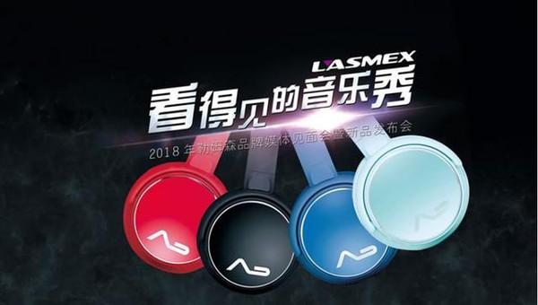 德系品牌发布2018年新品:Lasmex勒姆森进军国内市场再