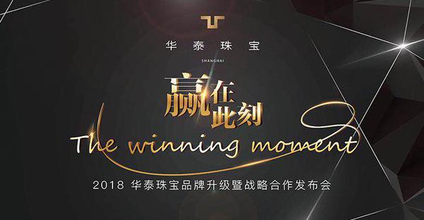 2018年上海华泰珠宝品牌升级暨战略发布会