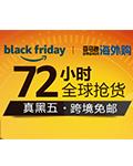 """亚马逊中国""""真黑五""""全球狂欢劲爆来袭 首次集结中、美、英、日、德五国钜惠推出史上最大""""真黑五"""""""