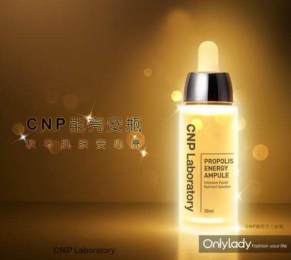 CNP能亮安瓶KV