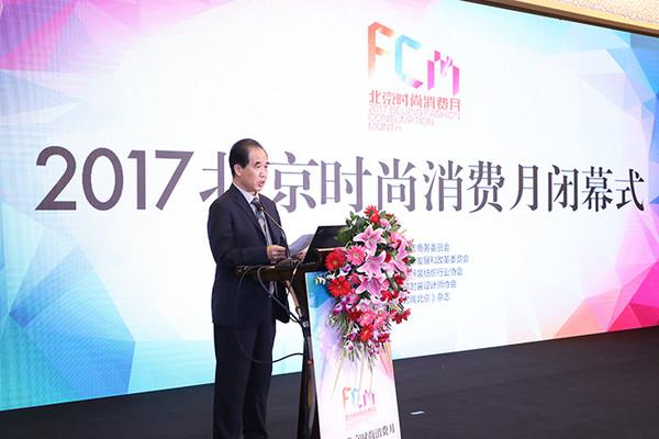 2017北京时尚消费月指定分会场的代表新世纪时尚创意大厦总经理张国钢发表感言