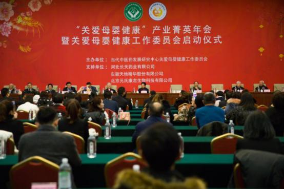 关爱母婴健康工作委员会启动仪式在京召开