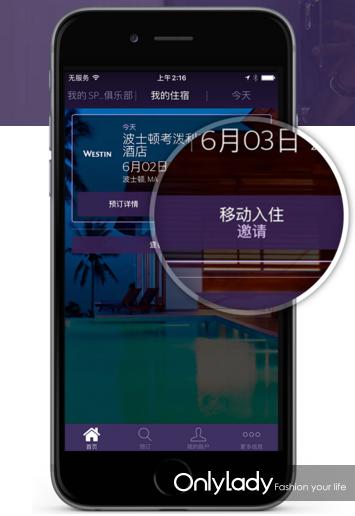 SPG俱乐部手机应用程序界面