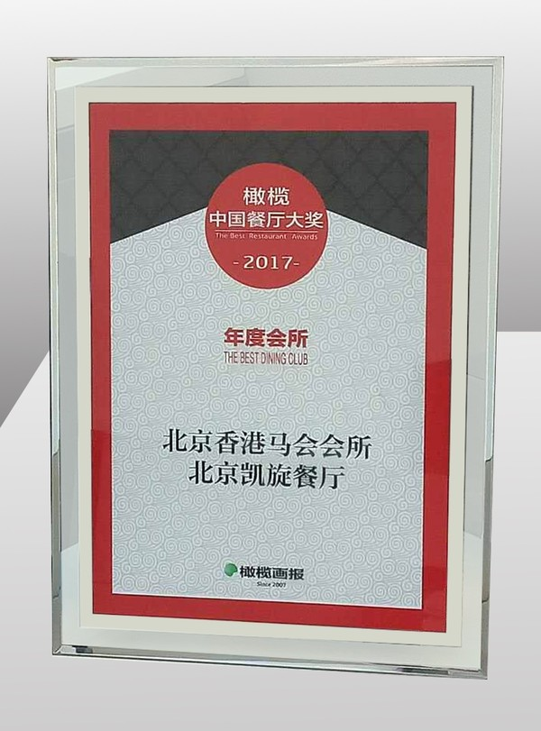 橄榄奖-北京凯旋