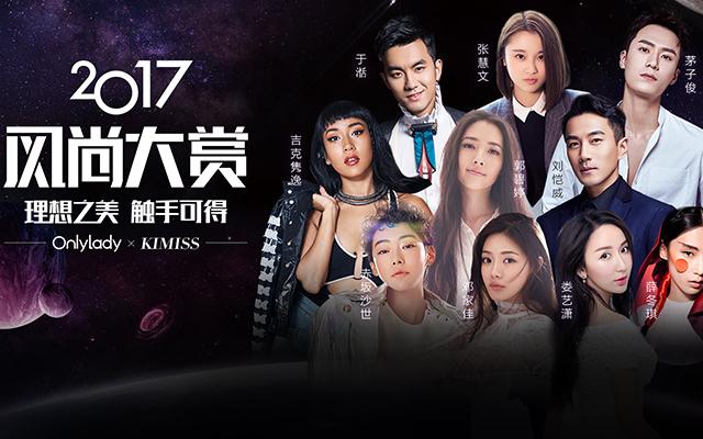 2017风尚大赏全程:刘恺威、郭碧婷获最具影响力风尚演员大奖