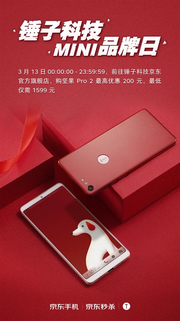 搭载骁龙660!坚果Pro 2 4GB+32GB版售1599元