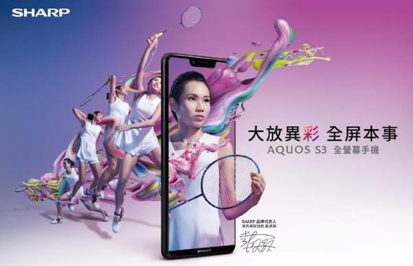 91% 屏占比+刘海屏!夏普 AQUOS S3 正式发布