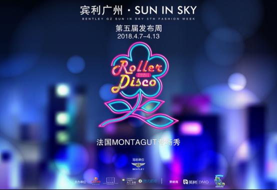 ROLLING PARTY丨2018 梦特娇皮具发布会强势登陆