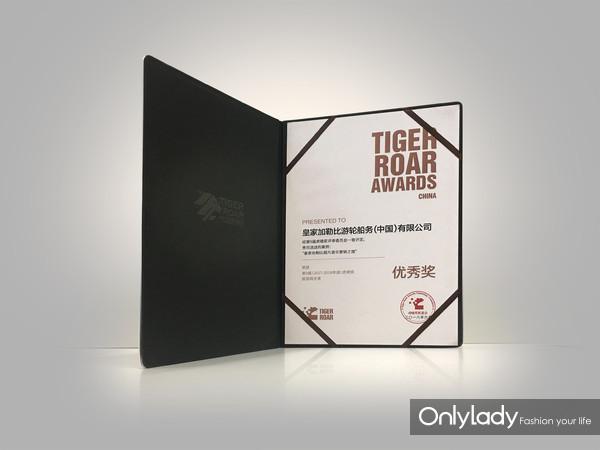 皇家加勒比国际游轮荣获第九届虎啸奖音乐营销大奖